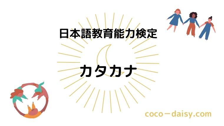 【日本語教育能力検定】カタカナ問題