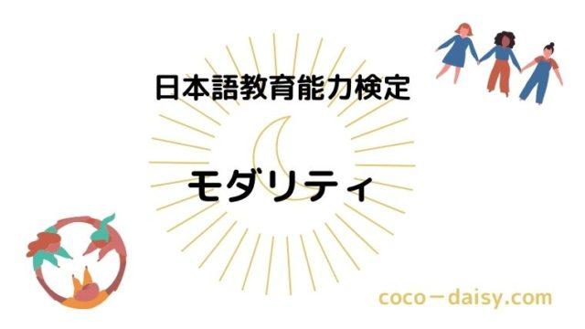 【日本語教育能力検定】モダリティ