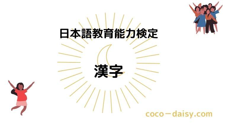 【日本語教育能力検定】漢字