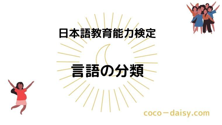 【日本語教育能力検定】言語分類5つのタイプ