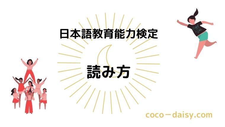 【日本語教育能力検定】読み方