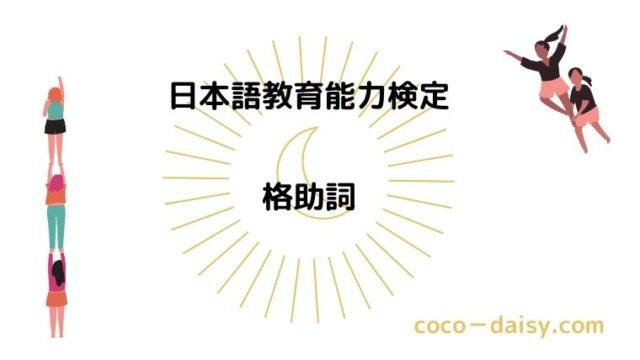 【日本語教育能力検定】格助詞