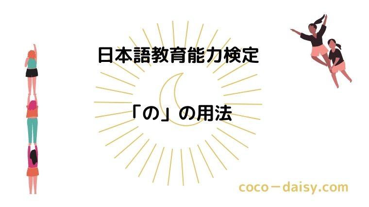 【日本語教育能力検定】「の」の用法