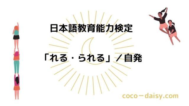 【日本語教育能力検定】自発/「れる・られる」の用法の解説