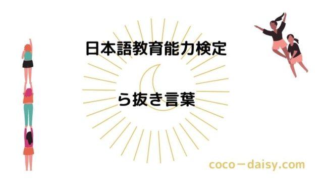 【日本語教育能力検定】ら抜き言葉