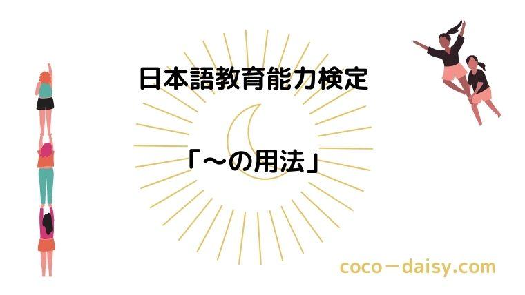 【日本語教育能力検定】「~の用法」