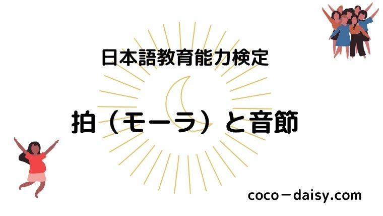 【日本語教育能力検定】拍(モーラ)と音節