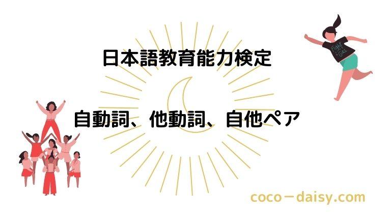 【日本語教育能力検定】動詞の分類/自動詞、他動詞