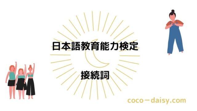 【日本語教育能力検定】接続詞