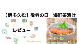 【博多久松】敬老の日 海鮮茶漬け