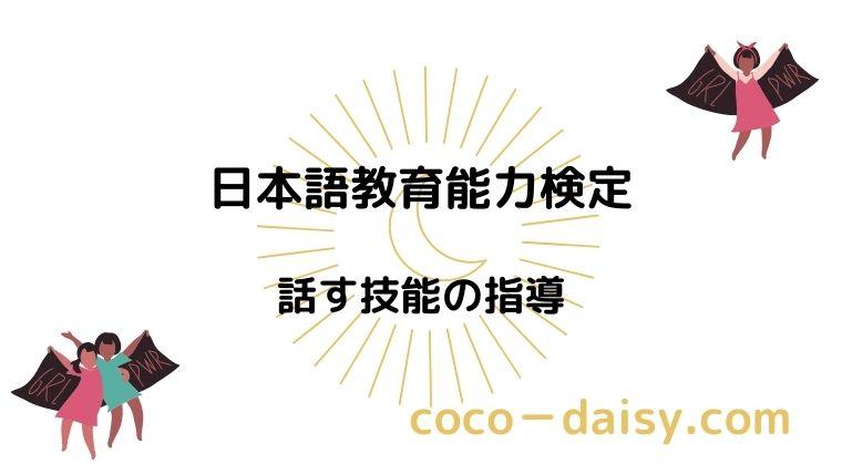 【日本語教育能力検定】話す技能