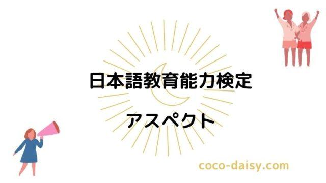 【日本語教育能力検定】アスペクト