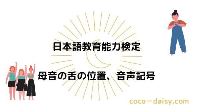 【日本語教育能力検定】母音の舌の位置、音声記号