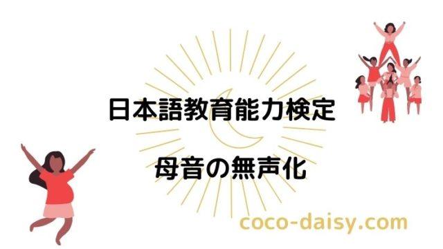 【日本語教育能力検定】母音の無声化