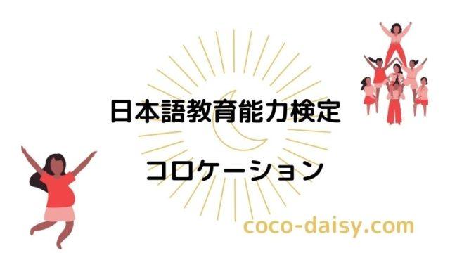 【日本語教育能力検定】コロケーション