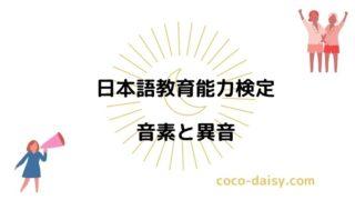 【日本語教育能力検定】音素と異音