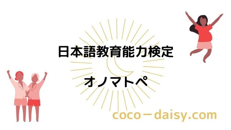 【日本語教育能力検定】オノマトペ
