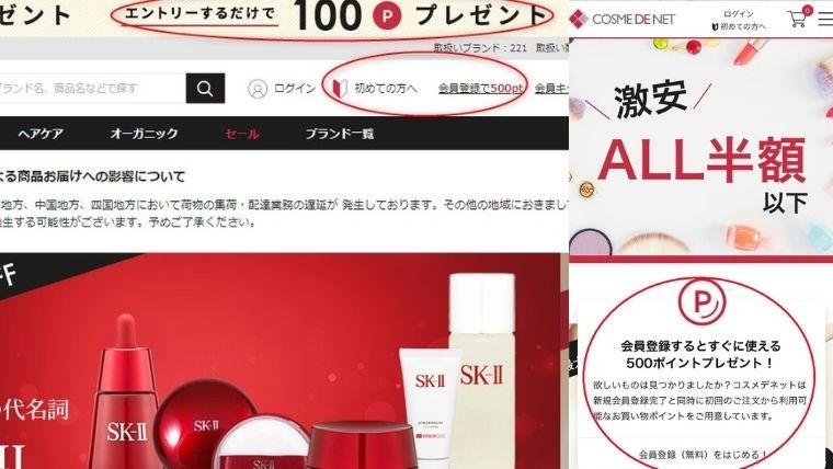 コスメデネット500円分プレゼント