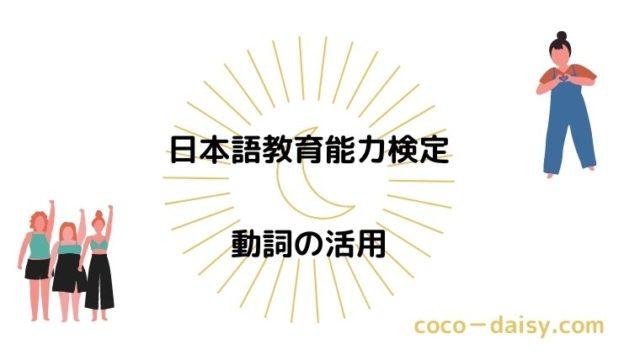 【日本語教育能力検定】動詞の活用