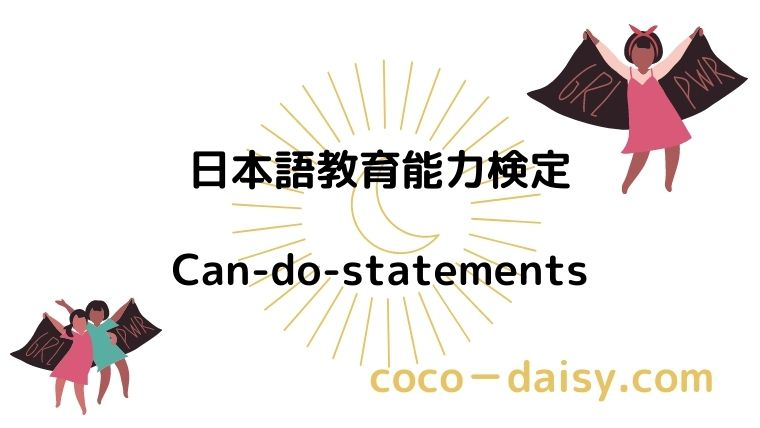 【日本語教育能力検定】Can-do-statements