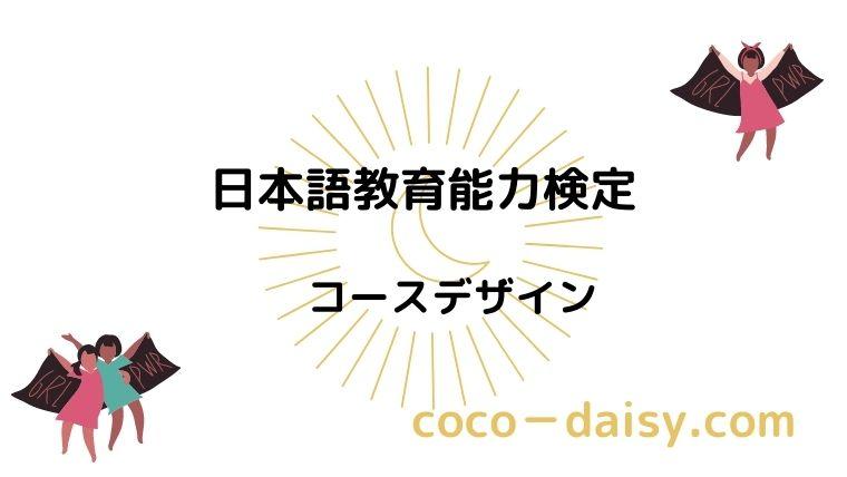 【日本語教育能力検定】コースデザイン