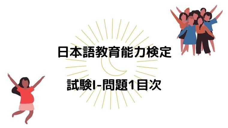 【日本語教育能力検定】試験Ⅰ-問題1