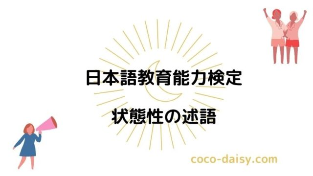 【日本語教育能力検定】状態性の述語