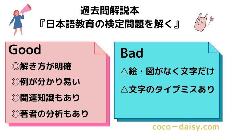 過去問解説本 『日本語教育の検定問題を解く』