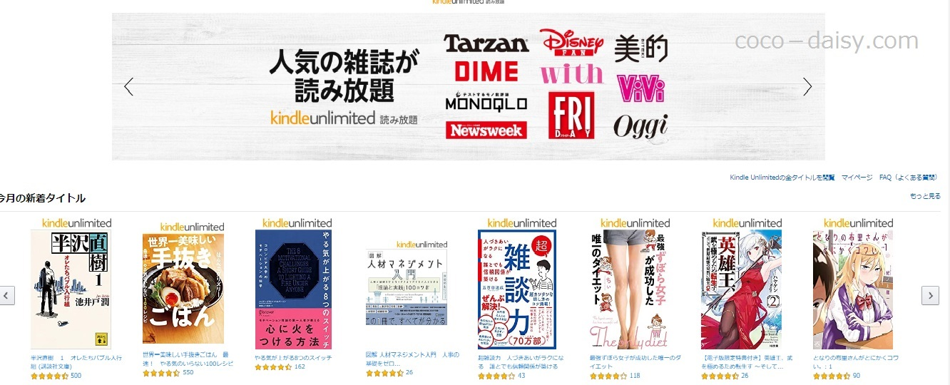 KindleUnlimitedタイトル