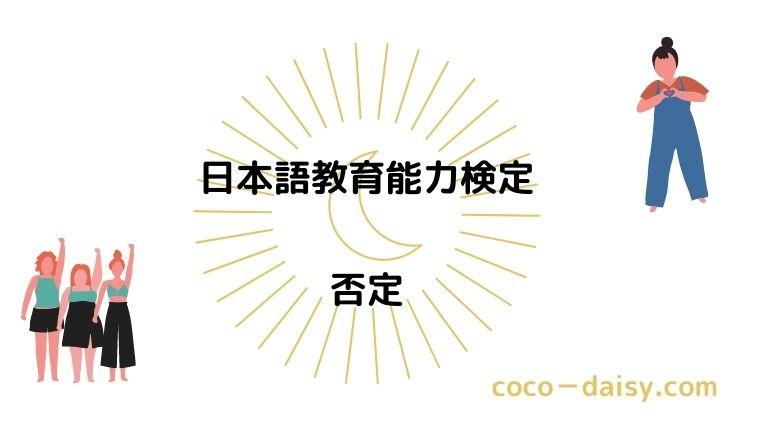 【日本語教育能力検定】否定