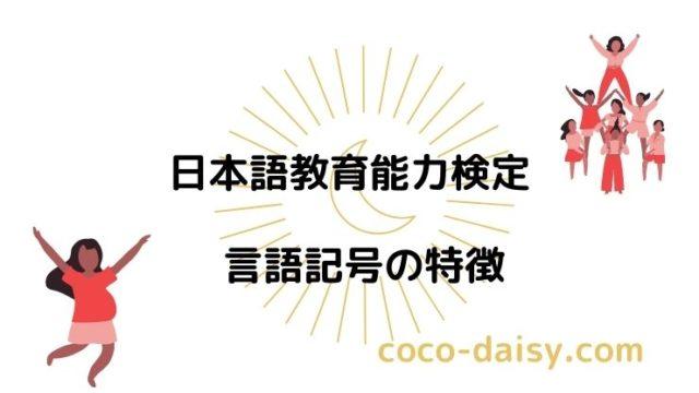 【日本語教育能力検定】言語記号の特徴言語記号の特徴