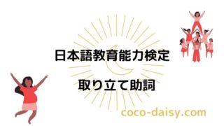 【日本語教育能力検定】取り立て助詞