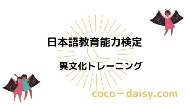【日本語教育能力検定】異文化トレーニング