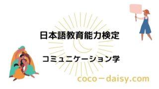 【日本語教育能力検定】コミュニケーション学