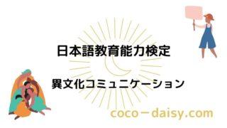 【日本語教育能力検定】異文化コミュニケーション