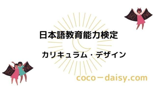 【日本語教育能力検定】カリキュラムデザイン