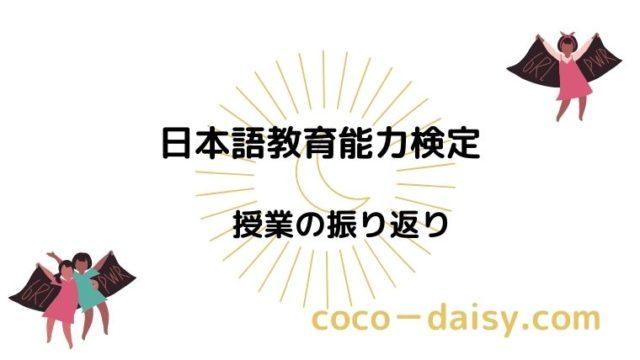 【日本語教育能力検定】授業の振り返り