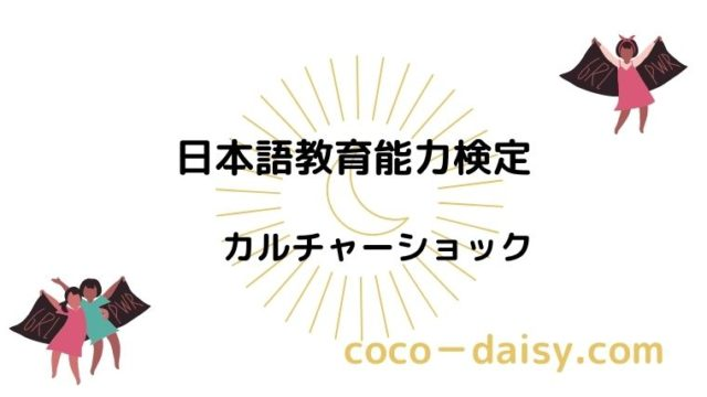 【日本語教育能力検定】カルチャーショック