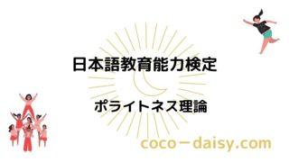 【日本語教育能力検定】ポライトネス理論