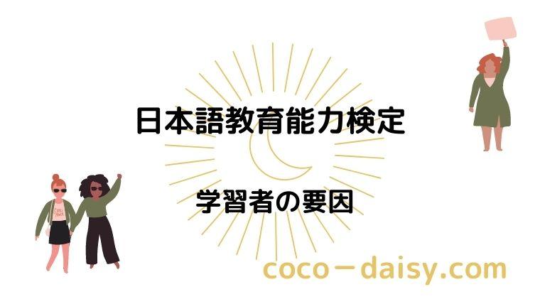 【日本語教育能力検定】学習者の要因