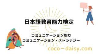 【日本語教育能力検定】コミュニケーション能力・ストラテジー
