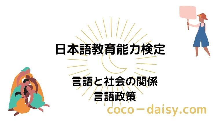【日本語教育能力検定】言語と社会の関係、言語政策