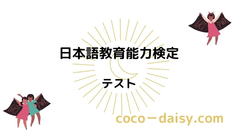 【日本語教育能力検定】テスト