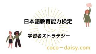 【日本語教育能力検定】学習ストラテジー