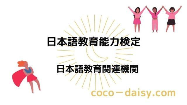 【日本語教育能力検定】日本語教育関連機関
