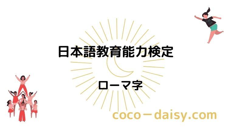 【日本語教育能力検定】ローマ字
