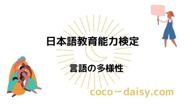 【日本語教育能力検定】言語の多様性