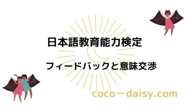 【日本語教育能力検定】フィードバックと意味交渉