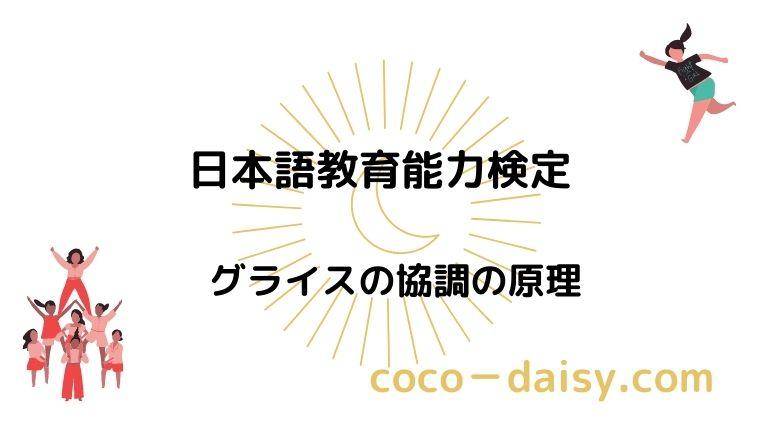 【日本語教育能力検定】グライスの協調の原理