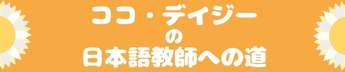 ココデイジー 日本語教師への道
